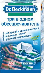 Dr.Beckmann / Др.Бекманн Обесцвечиватель 3 в 1