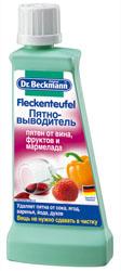 Dr.Beckmann Пятновыводитель от пятен вина, фруктов и мармелада, 50 гр